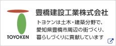 豊橋建設工業株式会社 トヨケンは土木・建築分野で、 愛知県豊橋市周辺の街づくり、 暮らしづくりに貢献しています